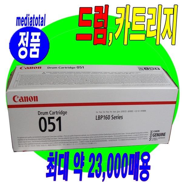 캐논 imageclass MF266dn 복합기 정품 드럼 카트리지