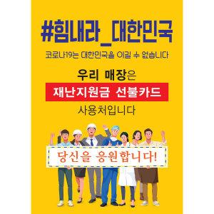 재난지원금 선불카드 사용처 포스터