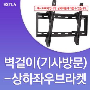 기사방문 쿠카 43인치 벽걸이 상하좌우(추가옵션)
