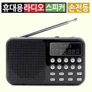 효도 소형 미니 휴대용스피커 FM라디오 mp3 블루투스