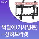 기사방문 쿠카 43인치 벽걸이 상하(추가옵션)