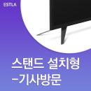 기사방문 쿠카 50인치 스텐드형 설치(추가옵션)