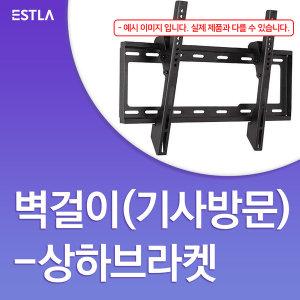 기사방문 55인치 벽걸이 상하(추가옵션)