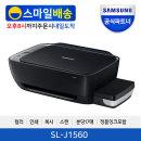 SL-J1560 정품무한 잉크젯 삼성복합기 프린터 (SU)