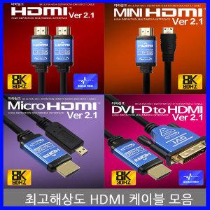 8K고해상도 HDMI V2.1 울트라 케이블 1.2M 1.8M 3M 5M