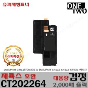 제록스 재생 검정 DP CM115w CP115w CP116w CT202264