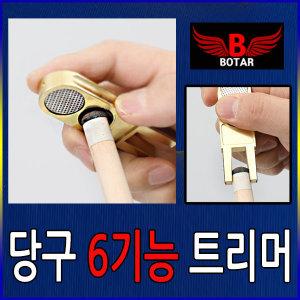보타르 6기능 큐팁 트리머 당구 큐대 팁 관리