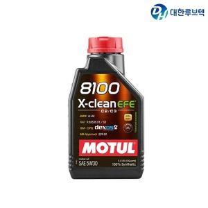 모튤 8100 X-clean EFE 5W-30 100% 합성엔진오일