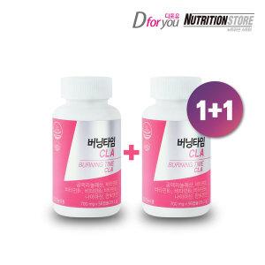디포유 버닝타임 CLA 공액리놀렌산 1+1 다이어트보조제