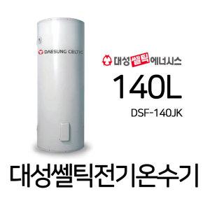 축열식 전기온수기 바닥설치형 DSF-140JK