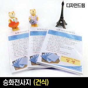 승화전사 건식용지 A4 1권(100매) 국산 최고급 전사지