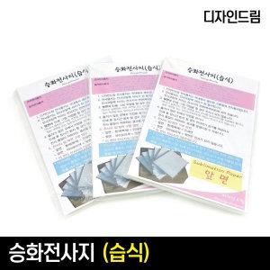 승화전사 습식용지 A4 1권(100매) 국산 최고급 전사지