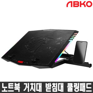 NCORE NC500 노트북거치대 받침대 쿨링패드 스마일배송