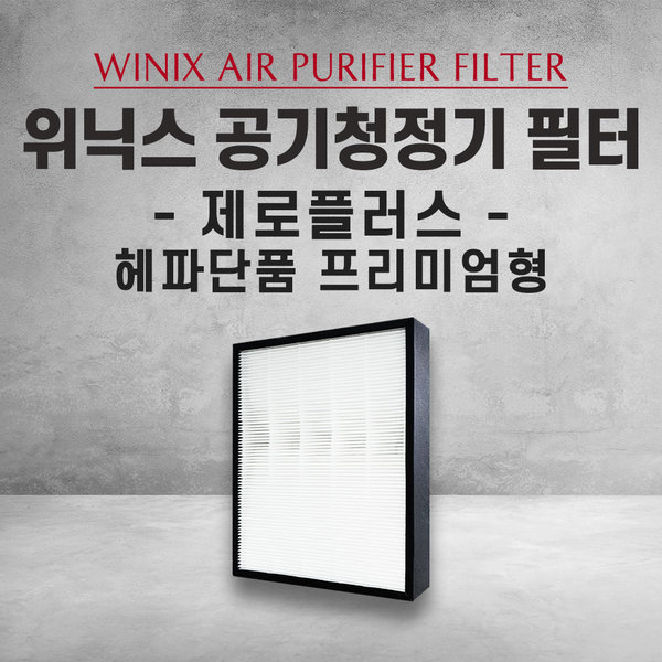 위닉스 제로플러스 AZPW500-IWK 프리미엄-헤파단품