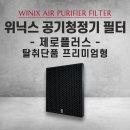 위닉스 제로플러스 AZPW500-IWK 프리미엄-탈취단품