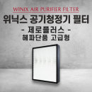 위닉스 제로플러스 AZPW500-IWK 고급형-헤파단품