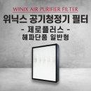 위닉스 제로플러스 AZPW500-IWK 일반형-헤파단품