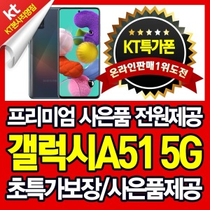 KT프라자 갤럭시A51 5G SM-A516N 옥션특급 사은품제공