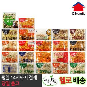 천일 볶음밥 22종 골라담기/야채/새우/낙지/김치/햇반