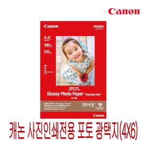 캐논 GP-508 사진 전용 포토 광택지(4X6 크기 100매)
