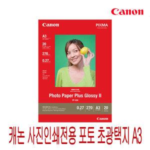 캐논 PP-208 사진 전용 포토 초광택지(A3 크기 20매)