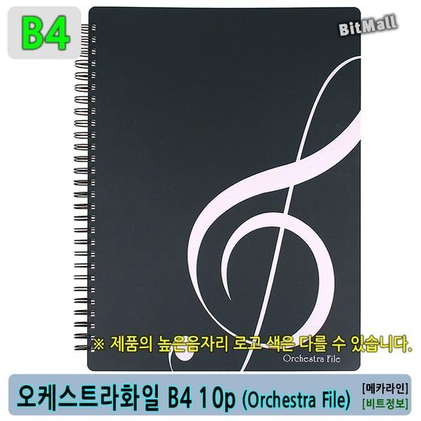 오케스트라화일 B4 10매 양면 악보화일 /연주용