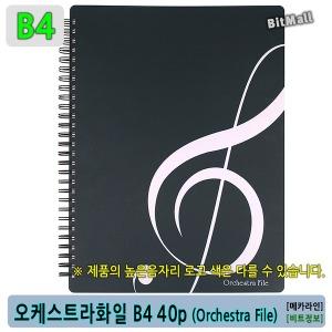 오케스트라화일 B4 40매 양면 악보화일 /연주용