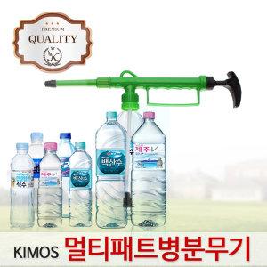 (국산)멀티 패트병 분무기 PT병 압축 물 화분 꽃 화분