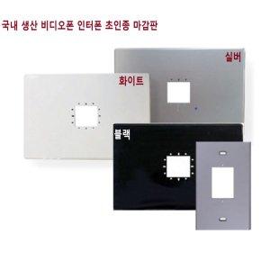 비디오폰 인터폰 모니터 마감판 삼성 코콤 코맥스