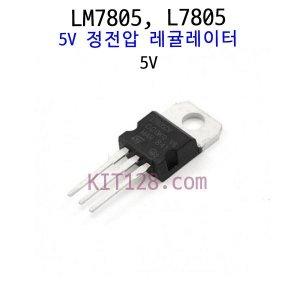 7805 LM7805 L7805 5V레귤레이터(정전압) 레귤레이터