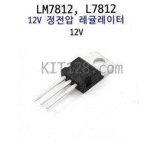 7812 LM7812 L7812 12V 레귤레이터 (정전압)
