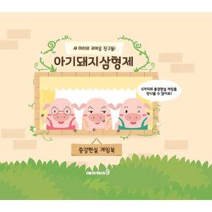아기돼지 삼형제 : 증강현실 게임북  에이케이9   AK9  세 마리의 귀여운 친구들