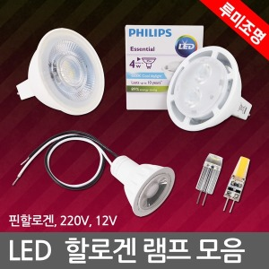 LED램프 할로겐대체 핀타입 / LED MR16 12V 1W 3색