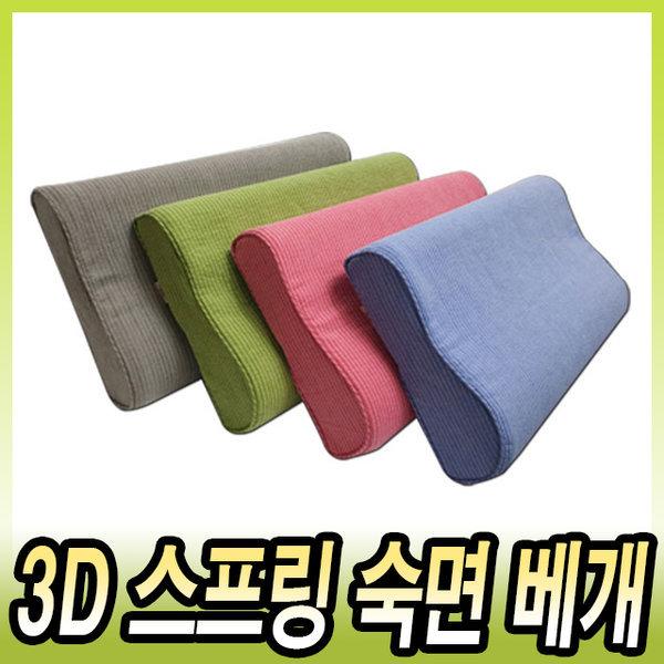 코튼클럽 3D 스프링 베개 통기성 숙면베개