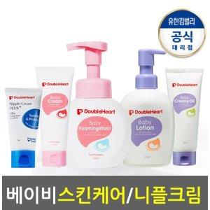 더블하트 오일/워시/크림/로션/니플크림