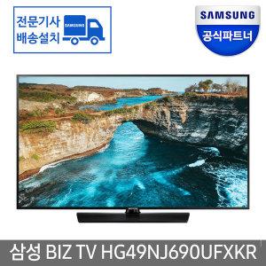UHD TV 49인치 LED TV HDR10+ HG49NJ690UFXKR 스탠드형