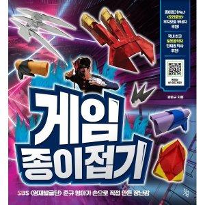 게임 종이접기 : SBS  영재발굴단  준규 형아가 손으로 직접 만든 장난감  강준규