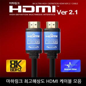 빠른배송 HDMI V2.1 울트라 케이블 1.2.M 1.8M 3M 5M