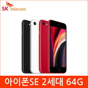 SKT 기변 아이폰SE2 64GB iPhoneSE2 요금제자유