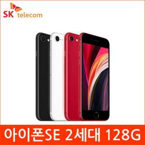특가할인/SKT번이/아이폰SE2 128GB/세이브이상