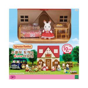 실바니안패밀리  5303-초콜릿 토끼의 빨간지붕 이층집