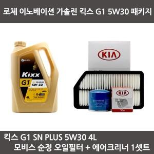로체이노베이션 가솔린 킥스 G1 5W30 (4L) 오일패키지