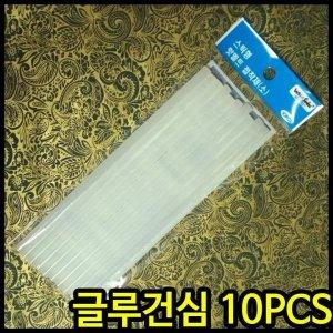 아이윙스 2000 화신 핫멜트 10 PCS 글루건심 글루스틱