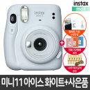 미니11 아이스화이트/폴라로이드카메라 /신상품/사은품