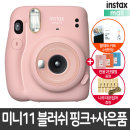 미니11 블러쉬핑크/폴라로이드카메라 /신상품/사은품