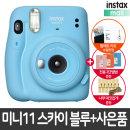 미니11 스카이블루/폴라로이드카메라 /신상품/사은품
