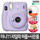 미니11 라일락퍼플/폴라로이드카메라 /신상품/사은품