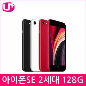 LG U+ 번이 아이폰SE2 128GB iPhoneSE2 요금제자유