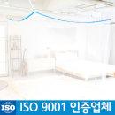 국산 사각 모기장 침대모기장 (화이트계열) 1~2인용