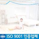 국산 사각 모기장 침대모기장 (화이트계열) 4~5인용